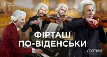 Кто из народных депутатов летал в Вену на день рождения олигарха Дмитрия Фирташа