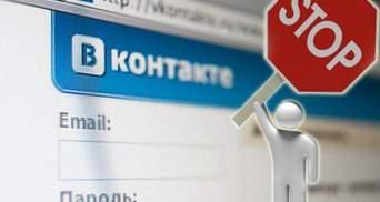 """Российские ресурсы """"ВКонтакте"""", """"Одноклассники"""" и другие могут разблокировать"""