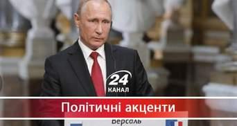 Чому середньовічна історія стала предметом крадіжки з боку Володимира Путіна