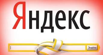 """""""Яндекс"""" вслед за """"ВКонтакте"""" и Mail.ru закрывает офисы в Украине"""