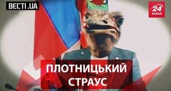 Вести.UA. Страус Плотницкий. Ани Лорак – патриот