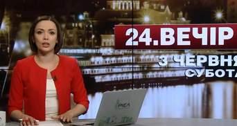 Итоговый выпуск новостей за 19:00: Марш равенства в Польше. Зона АТО