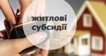 На субсидии планируется выделить дополнительные миллиарды гривен: готовятся изменения в бюджете