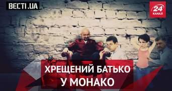 Вести.UA. Лучшие времена Злочевского. Лирический Ляшко
