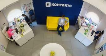 """Официально: """"ВКонтакте"""" закрыл свой офис в Киеве"""