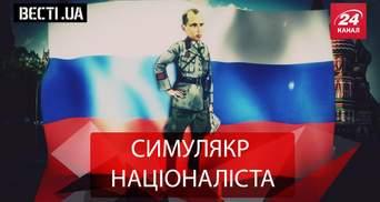 Вести.UA. Неутешительные знания Путина. Месть Герман