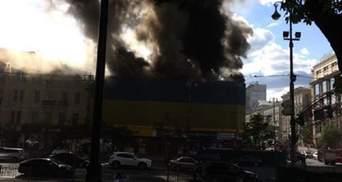У Києві  на Хрещатику спалахнула масштабна пожежа: фото та відео