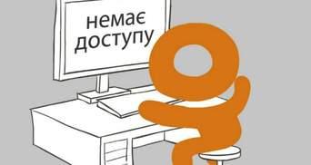 """Соцсеть """"Одноклассники"""" заработала в Украине без VPN"""