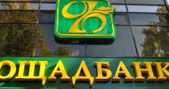 """""""Держим Petyu за горло"""": в """"Ощадбанке"""" рассказали последние новости о работе финучреждения"""