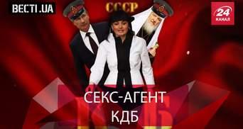 Вести.UA. Интимный спецагент КГБ. Новый гимн партии Кивы