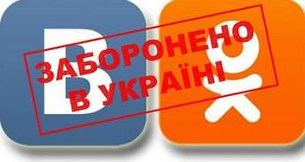 """Дела против администраторов """"ВКонтакте"""" и """"Одноклассников"""": в СБУ назвали число"""
