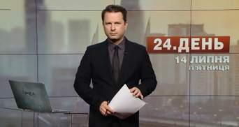 Выпуск новостей за 16:00: Подозрение Добкину. Лекарства для детей с онкологией