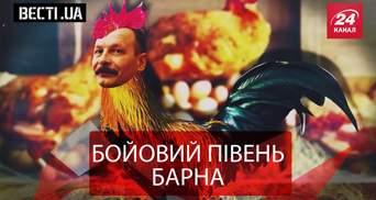 Вєсті.UA. Барну закидали яйцями. Ляшко, корови і Гітлер