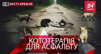 Вести Кремля. Исцеление саратовских дорог. Форма российских олимпийцев