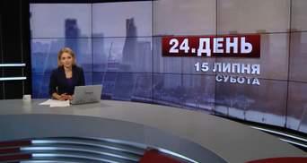 Випуск новин за 17:00: 50 мільйонів за Добкіна. Ліна Костенко у стінах Гарварду
