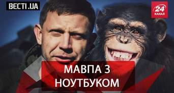 Вести.UA. Что общего у Захарченко и обезьяны с ноутбуком. Спасти рядового Дейдея