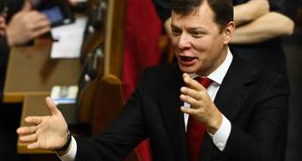 Ляшко призвал чиновников отнести сбережения в надежные украинские банки