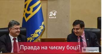 Протистояння Порошенко – Саакашвілі: боротьба за правду, чи за політичний Олімп