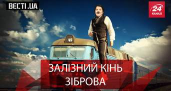 Вести.UA. Рок-н-ролльный заезд Зиброва. Тореадор Педро Симоньенос