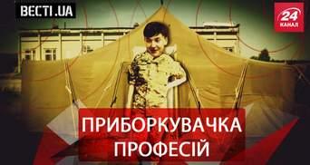 Вєсті.UA. Жир. Повернення блудного сина. Нові досягнення Савченко