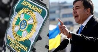 В ДПСУ розповіли, що зроблять з Саакашвілі в разі його прибуття в Україну