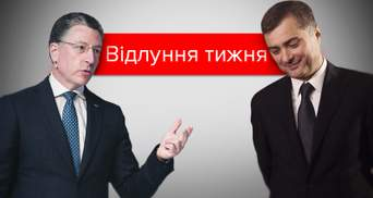 "Волкер, Сурков і Донбас: як ляже ""мінська карта""?"