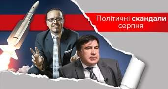 Саакашвілі (не)громадянин, а Бальчун не керівник: гучні політичні скандали серпня