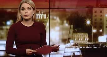 Випуск новин за 19:00: Трагічне ДТП. Санкції ЄС