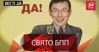 """Вести.UA. Уставшие депутаты БПП. Фобия """"великой и магучєй"""""""