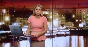 Випуск новин за 19:00: Вибух авто у центрі Києва