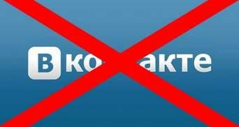 """В еще одной стране запретили """"ВКонтакте"""""""