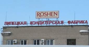 """Российский суд оставил под арестом имущество """"Рошен"""" в Липецке"""