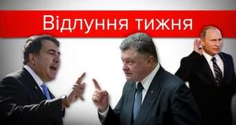 """Имидж Украины испорчен, или Как мир """"сочувствует"""" Саакашвили"""