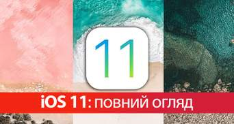 iOS 11: дата виходу, повний огляд та нові функції