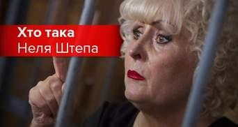 Хто така Неля Штепа і чому одіозна екс-мер Слов'янська має сидіти