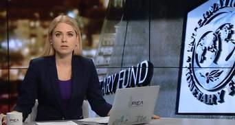 Выпуск новостей за 21:00: Пятый транш МВФ. Новое землетрясение в Мексике