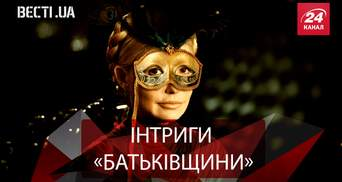 "Вести.UA. Президентская ""лошадка"" Тимошенко. Круги ада ""ДНР"""
