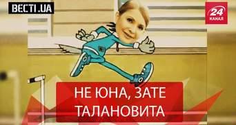 Вести.UA. Легкоатлетическая надежда Украины. Известный герой фронта Ляшко
