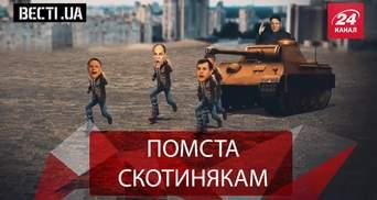 Вести.UA.Жир. Танковый заезд Ляшко. Турне Гонтаревой