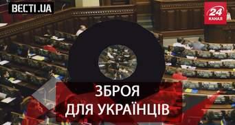 Вєсті.UA. Зброя для кожного. Вигнаний Кива