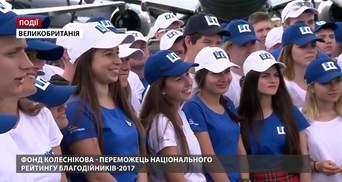 Фонд Колесникова – победитель Национального рейтинга благотворителей 2017
