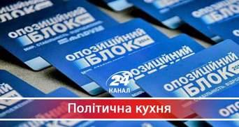 Як екс-партійці Януковича стали у нагоді теперішній владі