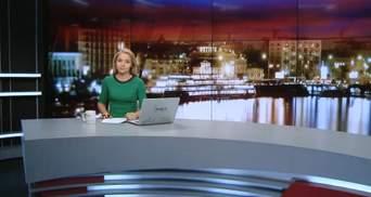 Выпуск новостей за 19:00: Токийский автосалон. Коллекция Версаче в Украине