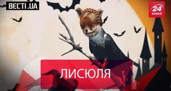 Вєсті.UA. Хелловінські перевтілення політиків. Козловського заштепило