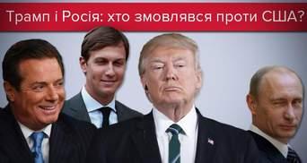 """""""Российское досье"""" Трампа: имена и взаимодействие причастных"""