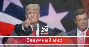 """Главные """"безумства ноября"""""""