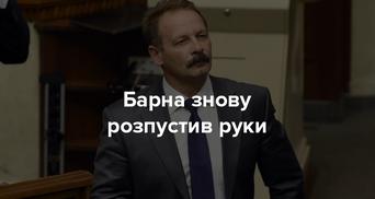 Нардеп Барна побив підприємця на Тернопільщині: з'явились фото