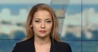 Випуск новин за 14:00: Скандал зі світовими багатіями. Верховна Рада повертається до роботи
