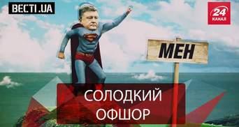 Вести.UA. Оффшорный скандал с украинским десертом. Гедонизм Онищенко