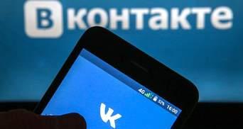 Сколько украинцев до сих пор пользуется ВКонтакте: данные исследования